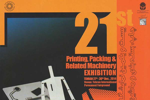21 امین نمایشگاه چاپ و بستهبندی